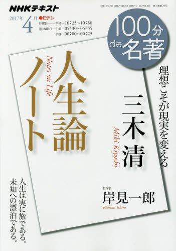 三木 清『人生論ノート』 2017年4月 (NHK100分 de 名著)