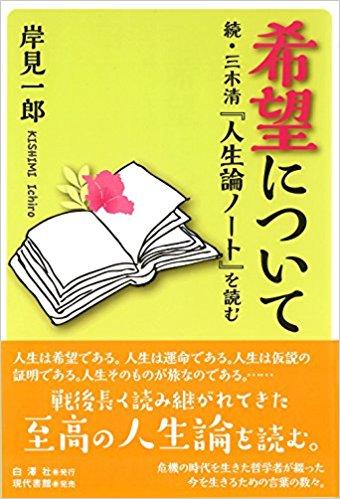 希望について: 続・三木清『人生論ノート』を読む