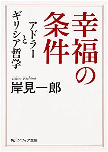 幸福の条件 アドラーとギリシア哲学 (角川ソフィア文庫)